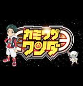 アニメ「カミワザ・ワンダ」