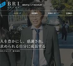 BRIグループ